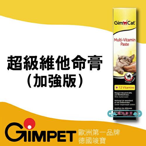 +貓狗樂園+ 德國GIMPET竣寶【超級維他命膏。加強版。20g】100元 0