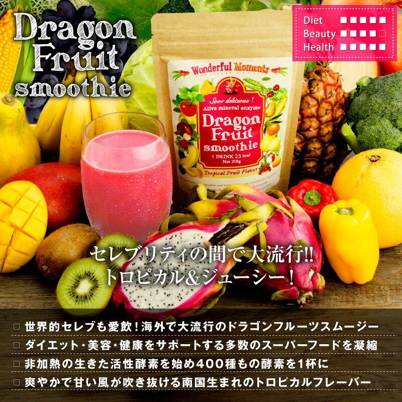 【海洋傳奇】【部分現貨4包免運送搖搖杯】日本 Wonderful smoothie 蔬果酵素 膠原蛋白粉 福袋4包組合 墨西哥莓/火龍果/酵素純粉/青汁/可可/草莓/牛奶咖啡/ 1