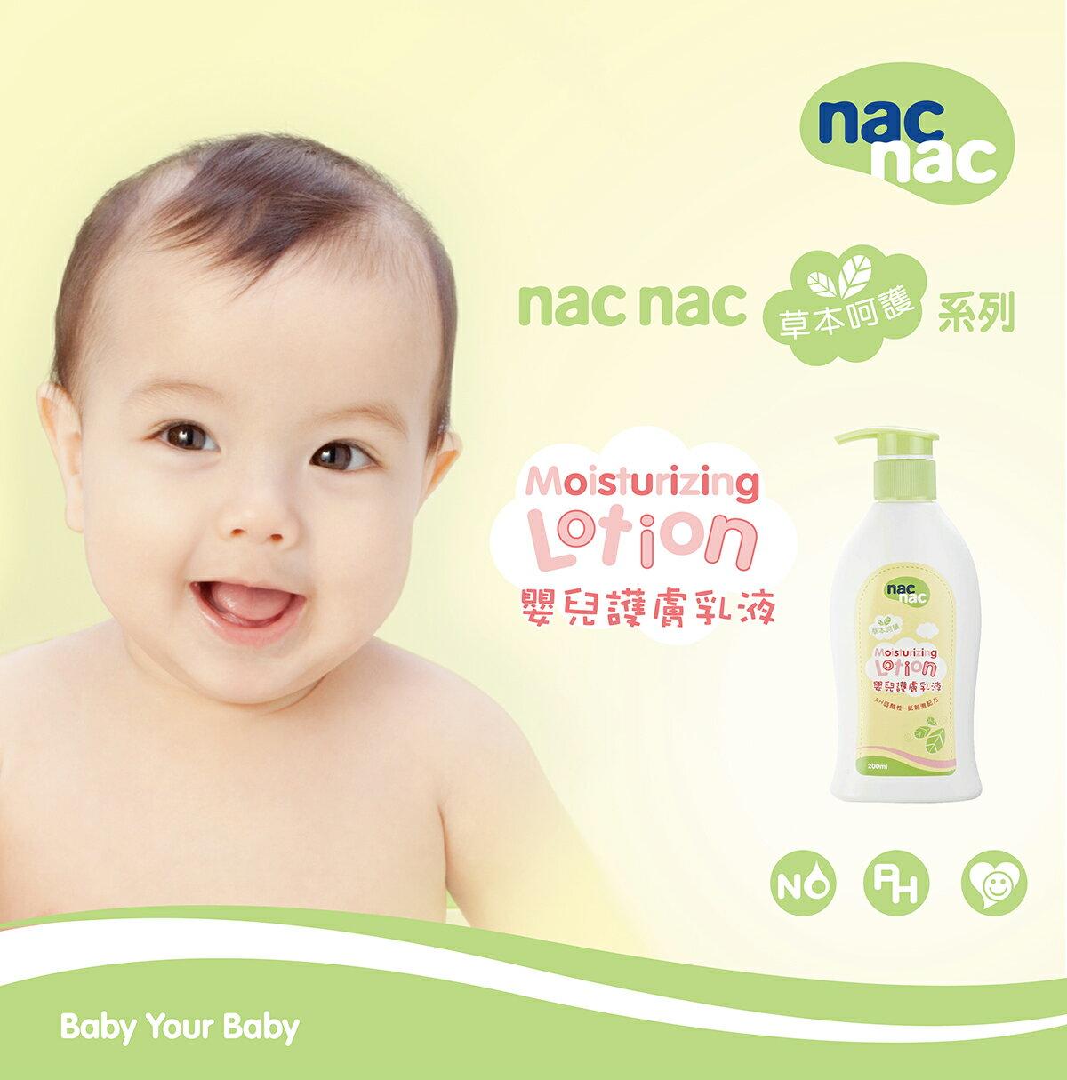 『121婦嬰用品』nac 草本呵護 嬰兒護膚乳液 200ml 1