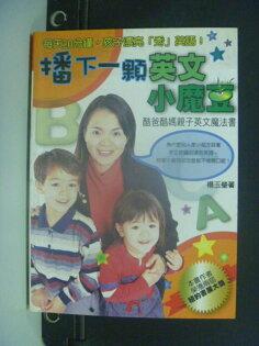 【書寶二手書T3╱家庭_GRM】播下一顆英文小魔豆_楊鈺瑩