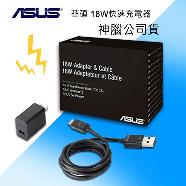 ~神腦公司貨~ 華碩 ASUS MPW010 原廠18W 快速旅充組 5V/9V 2A 雙電壓/旅充/USB 傳輸線/充電器/充電頭/ZenPad C 7.0 Z170CG Z170C/ZenPad8 Z380KL/Z380C/ZenPad 10 Z300CL/Z300C/ZenFone 2 ZE550ML/ZE551ML/ZE500CL/TIS購物館