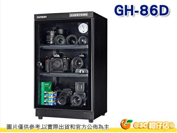 PATRON 寶藏閣 GH-86D 攝影 行家 必選 抽拉式 防潮箱 85公升 除濕 丞營公司貨