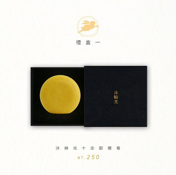 沐時光中秋澄澄月光禮盒(單塊皂+提袋)