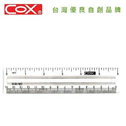 COX 三燕 CR-1510 15CM寬板閱讀直尺 / 支