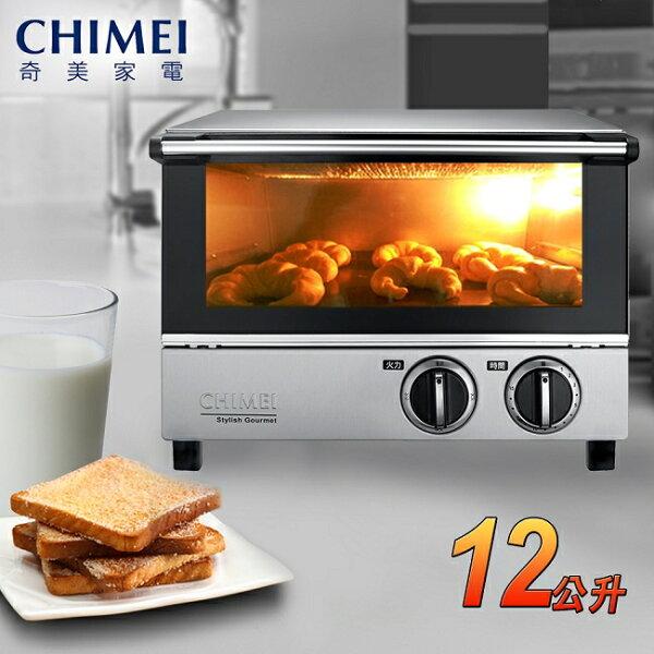 【CHIMEI奇美】12L遠紅外線不鏽鋼烤箱/EV-12S0AK