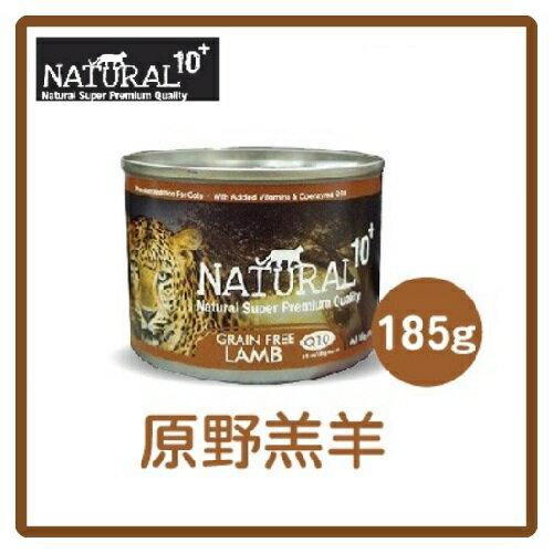 【省錢季】NATURAL10+ 原野機能 貓用無穀主食罐-原野羔羊 185g -超值價60元 >可超取(C182E13)