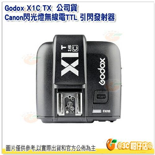 神牛 Godox X1C X1 TX 引閃觸發器 開年公司貨 無線 CANON 專用 閃光燈 發射器 TTL