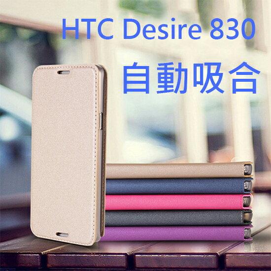 【吸合式】HTC Desire 830 D830x 磁吸側掀皮套/書本式翻頁/保護套/支架斜立展示/軟套/鴻達電