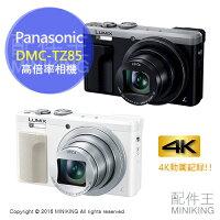 Panasonic 國際牌商品推薦【配件王】代購 Panasonic 國際牌 DMC-TZ85 世界初 4K 光學30倍變焦 高倍率相機 繁體中文 兩色