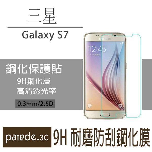 三星 Galaxy S7 9H鋼化玻璃膜 螢幕保護貼 貼膜 手機螢幕貼 保護貼【Parade.3C派瑞德】