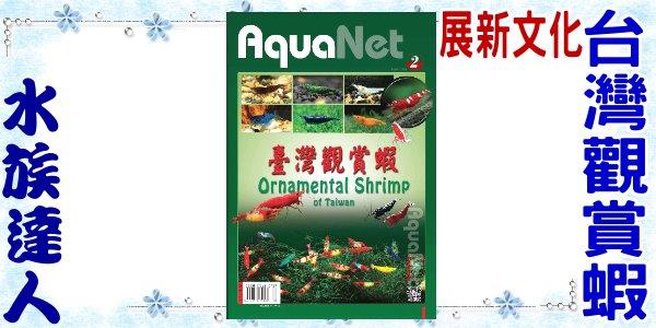 【水族達人】【書籍】展新文化 AquaNet《台灣觀賞蝦 summer 2 》水晶蝦/米蝦/蝦的生態缸/飼養