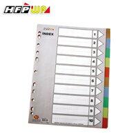 65折~10個量販~HFPWP 10段塑膠防水五色分段紙 製 IX902~10