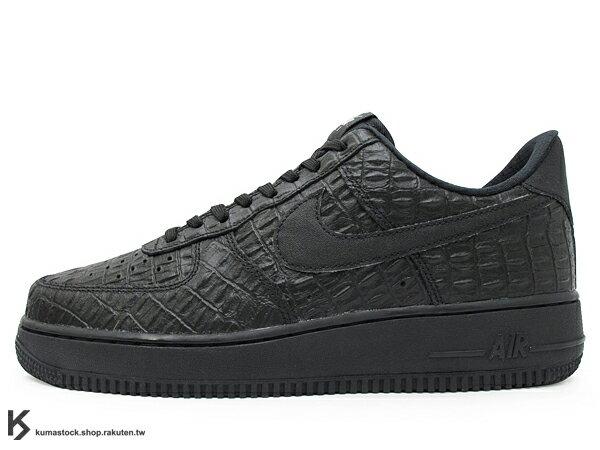 2015年 大人氣 經典復刻鞋款 NIKE AIR FORCE 1 '07 LV8 低筒 全黑 鱷魚紋 蟒蛇紋 (718152-007) !
