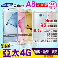 Samsung 三星到SAMSUNG Galaxy A8 (2016) 搭配亞太電信門號專案 手機最低1元 新辦/攜碼/續約