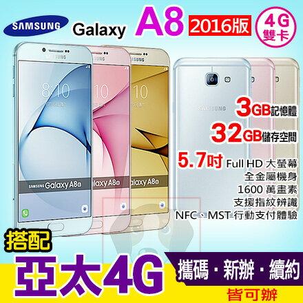 SAMSUNG Galaxy A8 (2016) 搭配亞太電信門號專案 手機最低1元 新辦/攜碼/續約