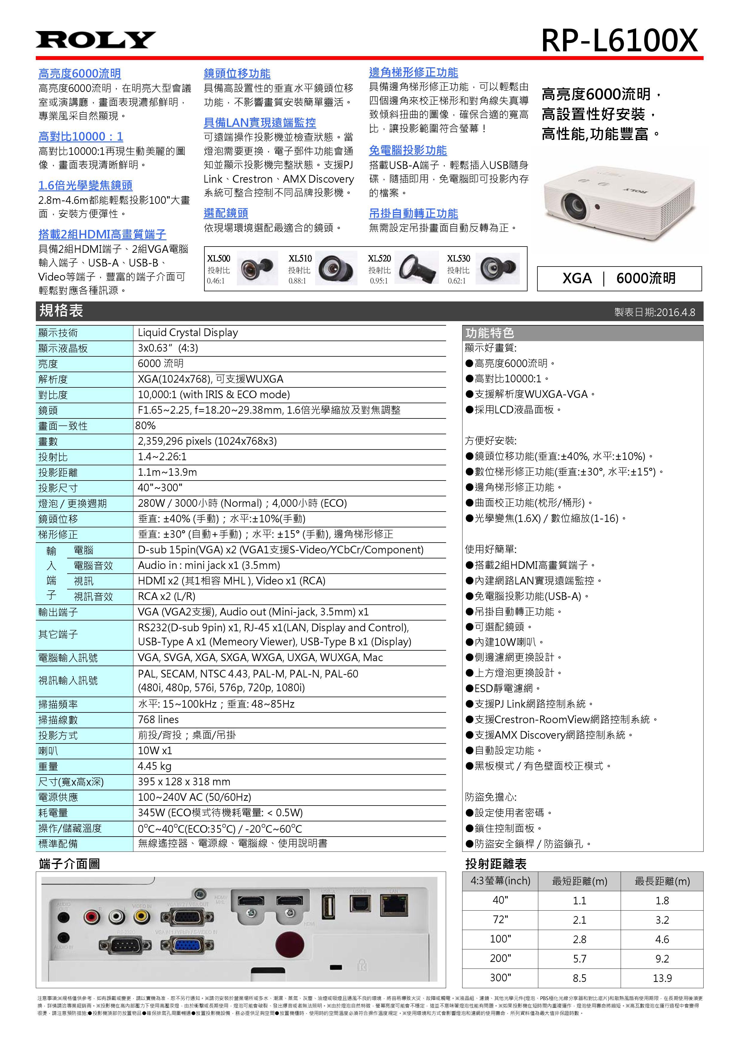AviewS-ROLY RL-L6100X投影機/6000流明/XGA/送HDMI線 1