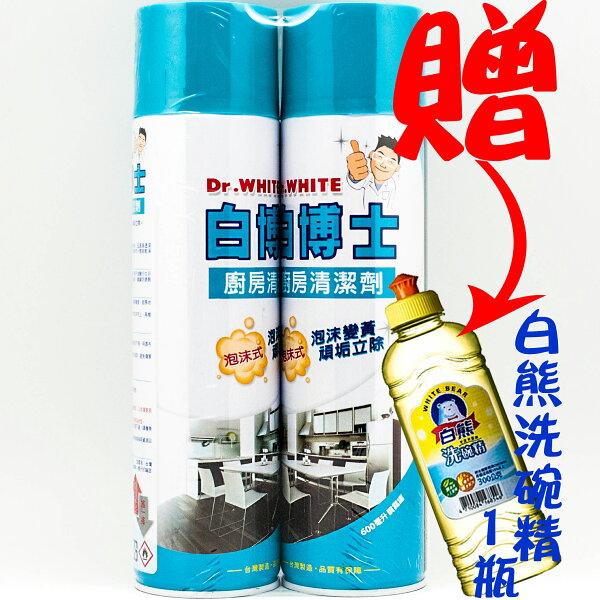 {九聯百貨} 白博士 泡沫式 廚房清潔劑 2瓶入 600g (贈-白熊洗碗精300g 1瓶)