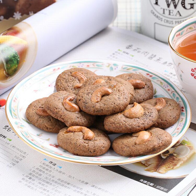 腰果咖啡手工餅乾(120g)★香脆酥口【布里王子】 0
