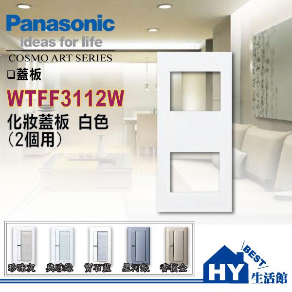 國際牌COSMO ART系列WTFF3112W化妝蓋板(2個用) - 《HY生活館》