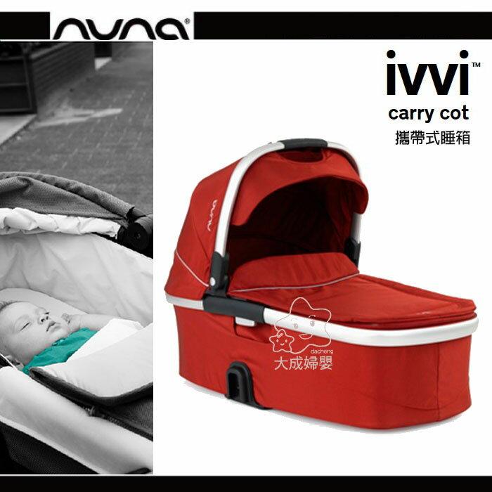 【大成婦嬰】Nuna IVVI Carry cot 攜帶式睡箱( CC-01) 3色可選 2