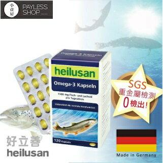 【小資屋】最新生產新包裝 德國Heilusan好立善 純淨深海鮭魚油(120顆)TG型有效日期2017.10