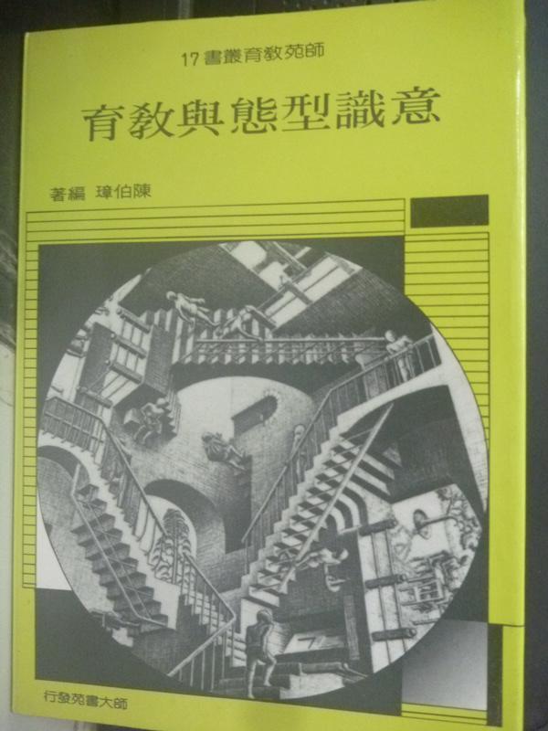 ~書寶 書T3/大學教育_HRJ~意識型態與教育_陳伯璋