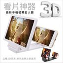3D 看片 神器 高清 螢幕放大 支架 摺疊 懶人支架 放大鏡 適用各手機 iPhone 三星 SONY 【C0922006】