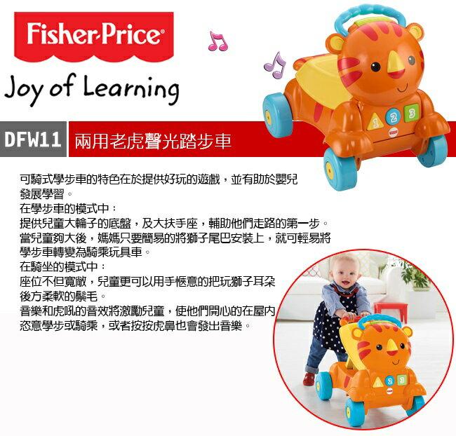Fisher-Price費雪 - 兩用老虎聲光踏步車 1