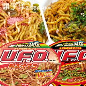 日本進口 日清UFO日式炒麵 (原味/明太子美乃滋) 泡麵 [JP497]