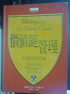【書寶二手書T1/財經企管_HSG】價值鏈管理_庫馬爾
