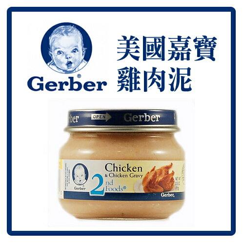 【力奇】Gerber 嘉寶 雞肉泥(新包裝) 71g -61元【口感更細緻滑順】>可超取(C833A03)