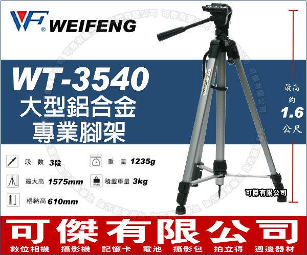 Weifeng 偉峰 WT-3540 大型專業三腳架 160cm 鋁合金 三向雲臺 單眼 NIKON CANON SONY FUJI DV