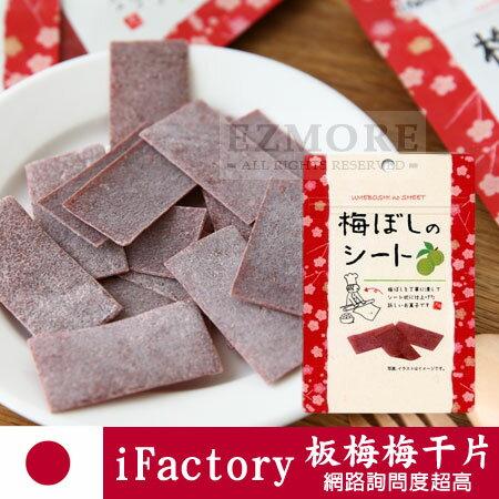 日本超人氣 i Factory 板梅 梅干片 (14g) 梅乾片 梅干 梅片 梅子片【N101575】