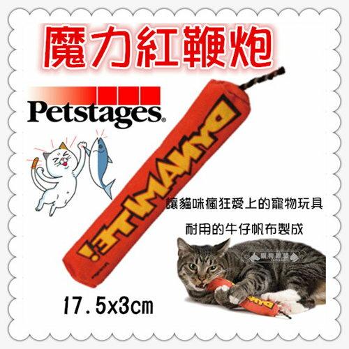 +貓狗樂園+ Petstages【energizing。魔力貓草系列。651。魔力紅鞭炮】250元 0