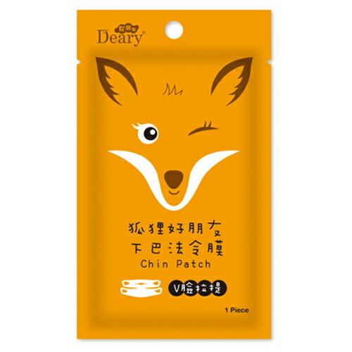 【Deary媞爾妮】狐狸好朋友V字膜