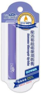 Deary媞爾妮 摩洛哥超修復潤唇膏(1.8g/支)