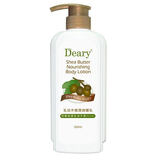 【Deary媞爾妮】乳油木極潤身體乳(500ml/瓶)