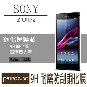 【Parade.3C派瑞德】SONY系列 Z Ultra 9H鋼化玻璃膜 螢幕保護貼 貼膜 手機螢幕貼  耐磨防刮 Z/Z1/2/3/4/5 C3/4/5