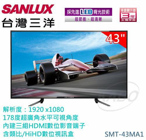 【佳麗寶】-(台灣三洋SANLUX)43型-LED背光液晶顯示器 / SMT-43MA1(含視訊盒)