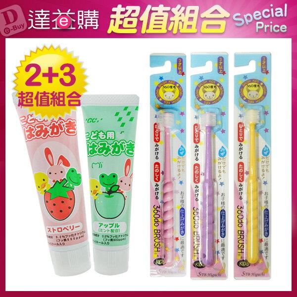 [超值組合]日本GC兒童牙膏40gx2條 (草莓/蘋果/橘子)+日本STB 蒲公英360度牙刷x3支/兒童 0