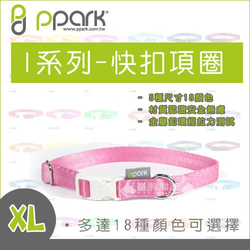 +貓狗樂園+ PPark寵物工園【I系列。快扣項圈。XL】260元 0