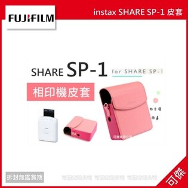 可傑 Fujifilm instax SHARE SP-1 富士 相印機 ( 皮套 / 透明水晶殼 )