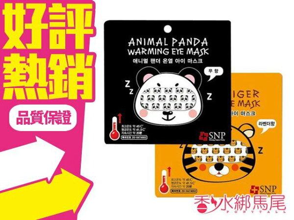 ◐香水綁馬尾◐ 韓國 SNP 動物溫熱感眼罩 單片 2款可選 超可愛又舒服喔