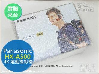 【配件王】日本空運 國際牌 Panasonic HX-A500 4K 運動攝影機 穿戴式 防水防塵NFC
