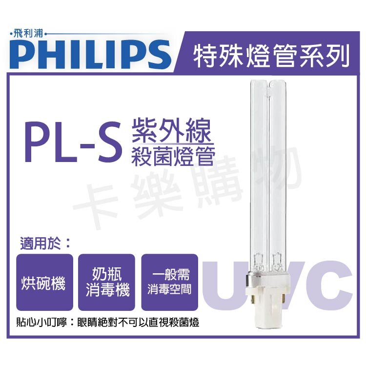 PHILIPS飛利浦 TUV PL-S 13W UVC 殺菌燈管 _ PH040027