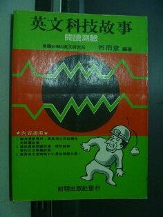 【書寶二手書T4/語言學習_ONO】英文科技故事閱讀測驗_何雨彥