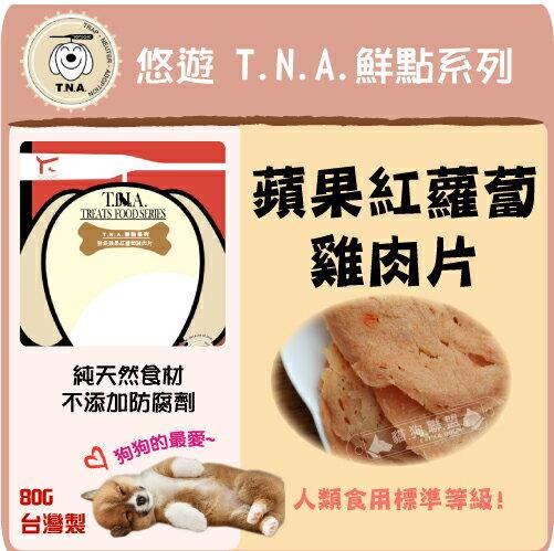 +貓狗樂園+ T.N.A.悠遊鮮點系列【鮮烘蘋果紅蘿蔔雞肉片。80g。台灣製】170元 - 限時優惠好康折扣