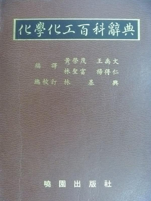 ~書寶 書T7/字典_YHL~化學化工百科辭典_黃榮茂等_1989年_ 800 ~  好康