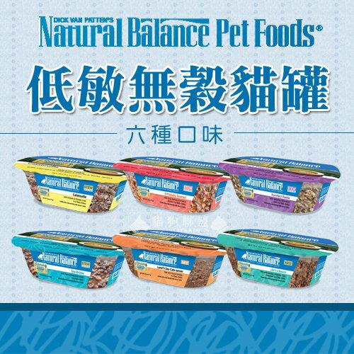 +貓狗樂園+ Natural Balance【天然貓用餐罐主食罐。六種口味。85g】620元*一箱12罐賣場