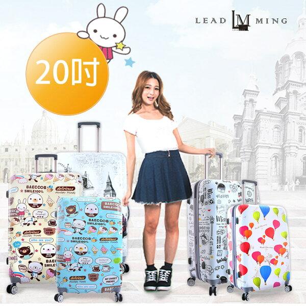 Leadming 「L21」可愛造型圖案卡通行李箱 20吋
